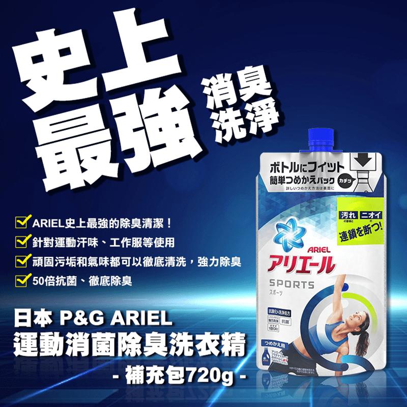 【P&G】 日本ARIEL史上最強運動消菌洗衣精 補充包 (720g/包)