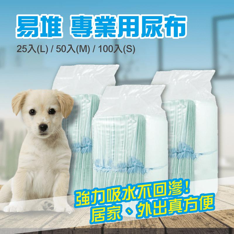 易堆 專業用尿布 寵物尿布墊
