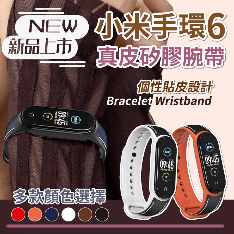 小米手環6 5通用 質感雙色貼皮矽膠腕帶 親膚材質 防脫落設計