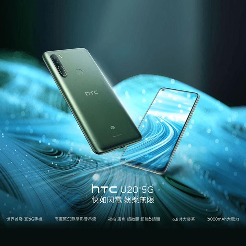 【HTC 宏達電】U20 旗艦5G智慧型手機(8G/256)