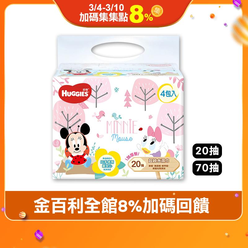 【Huggies 好奇】純水嬰兒濕巾(迪士尼限定版)
