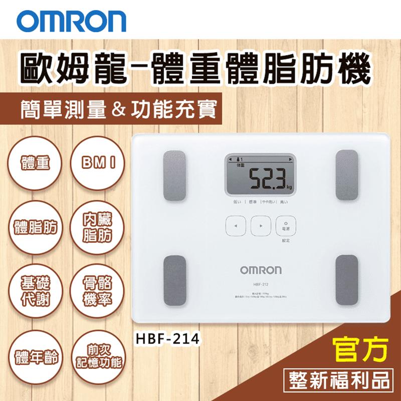 OMRON 歐姆龍 體重體脂肪機 HBF-214