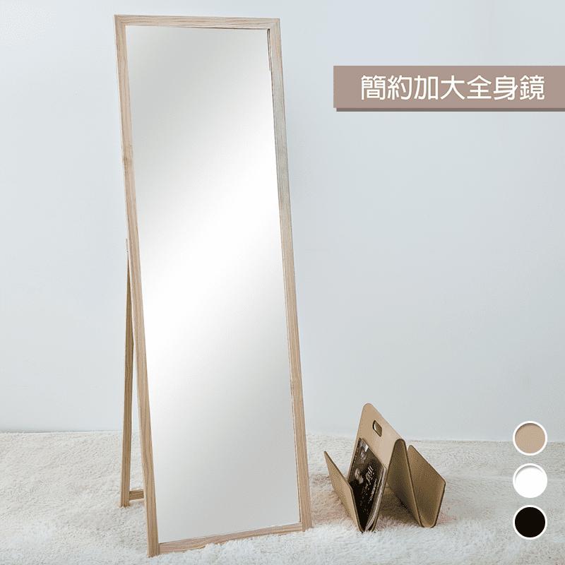 歐德萊 大型松木全身鏡 立鏡 穿衣鏡 全身立鏡 連身鏡 落地鏡 化妝鏡