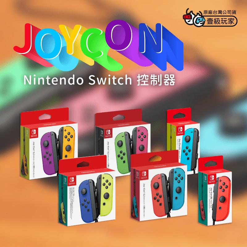 【Nintendo 任天堂】Switch原廠Joy-Con手把+手把底座座充