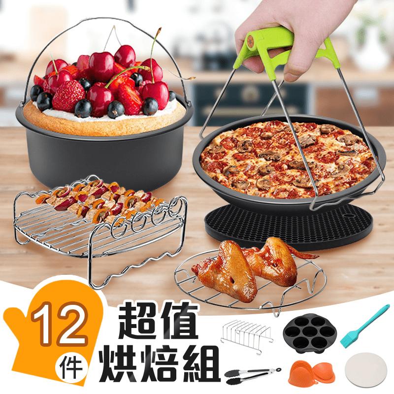 【科帥】氣炸鍋料理配件12件組