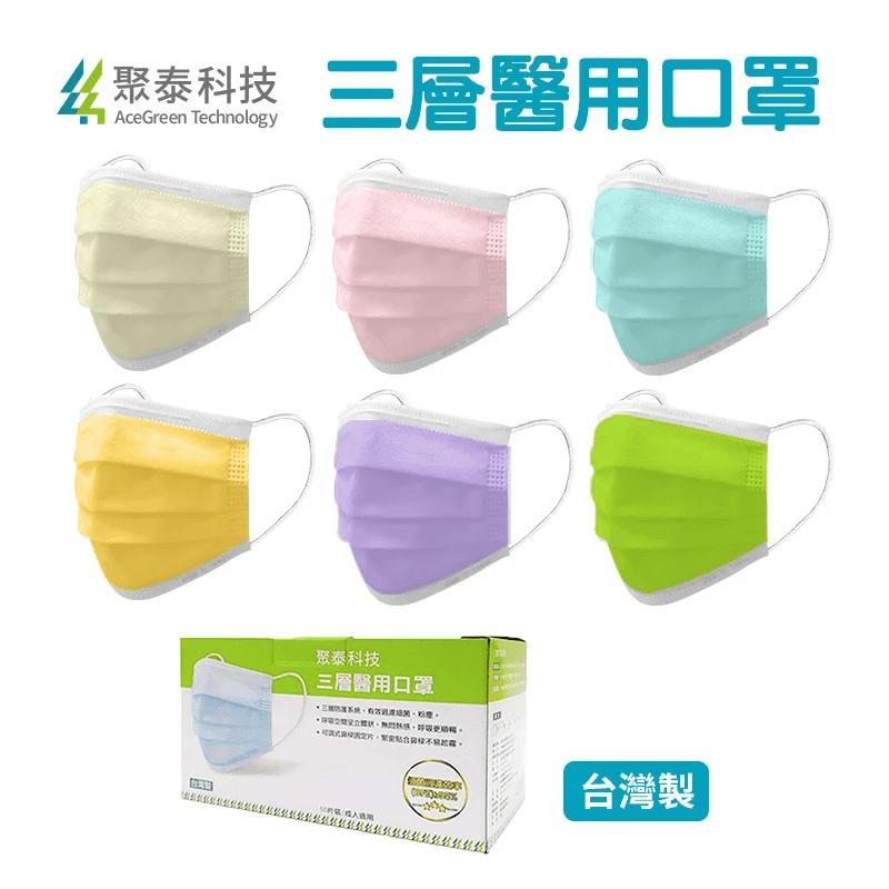 【聚泰科技】雙鋼印三層醫療用口罩 50片/盒