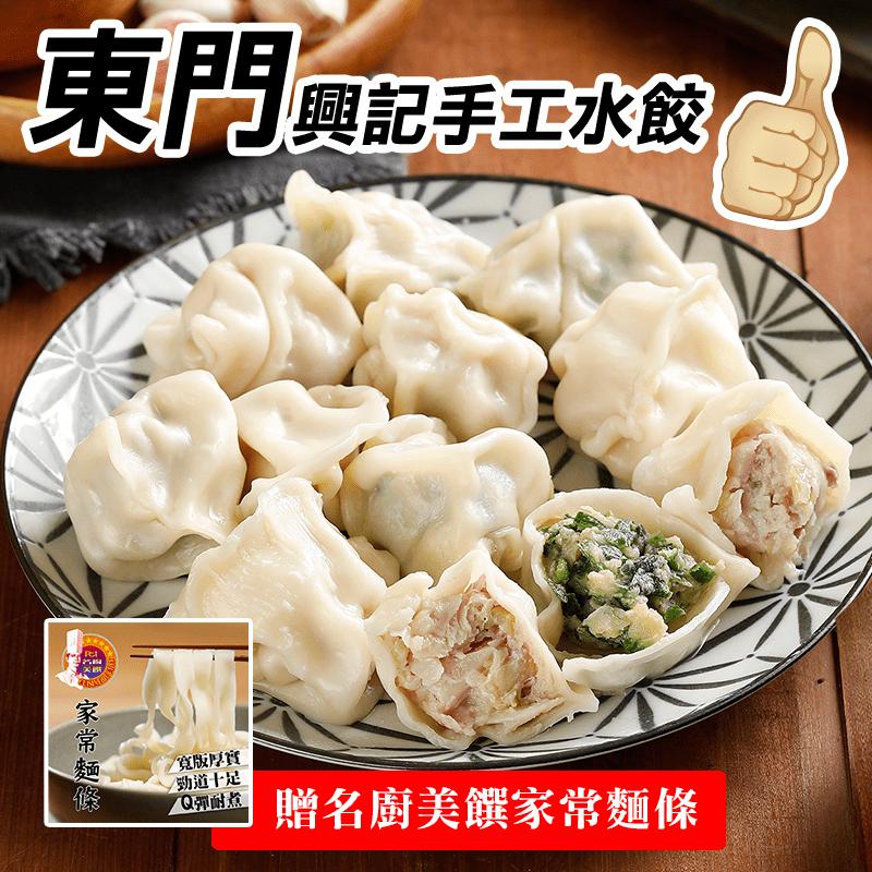 【東門興記】手工豬肉水餃(高麗菜/韭菜/白韭黃任選-650g-每包約24顆)