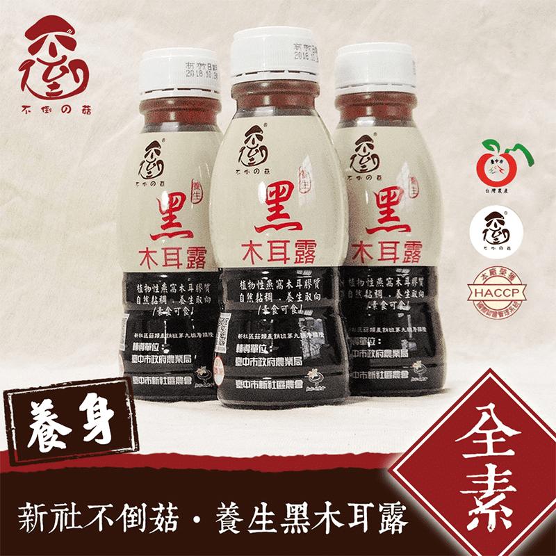 【不倒の菇】養生黑木耳露350mlx24瓶