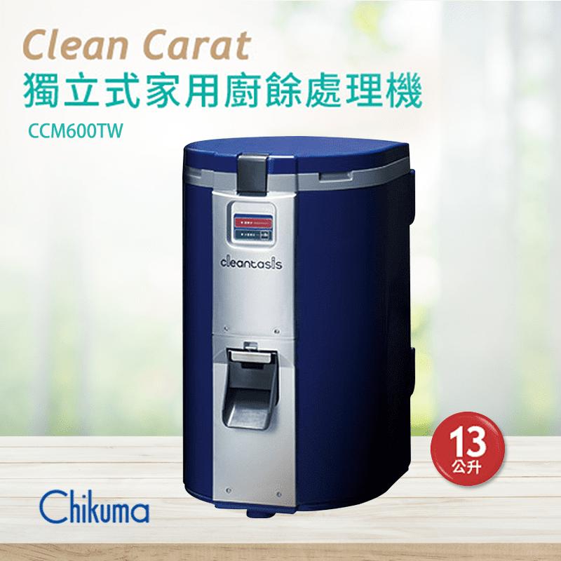 【Chikuma】粉碎+乾燥式獨立式廚餘處理機室內/外兩用(9CCM600TW)