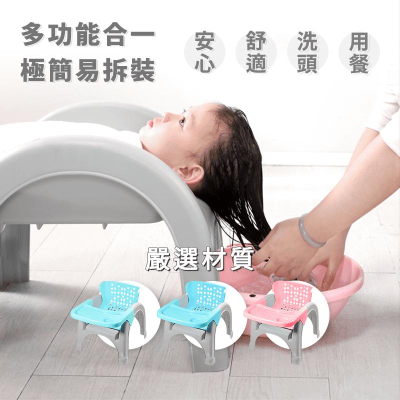 多功能兒童餐椅洗頭神器