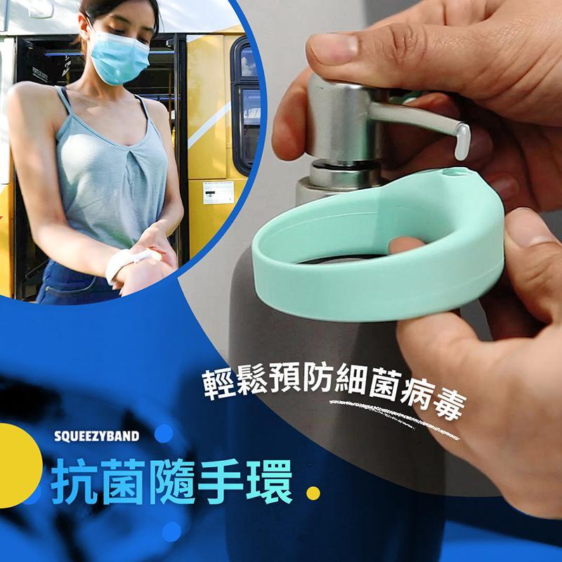 【SqueezyBand】隨手環 腕帶式洗手液/成人款/兒童款/可裝液體、凝膠