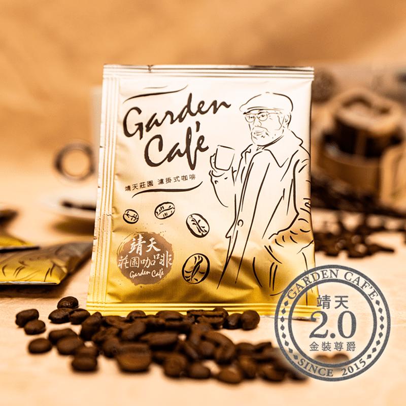 【靖天莊園咖啡】頂級烘焙-濾掛式咖啡2.0版4盒組(200包)