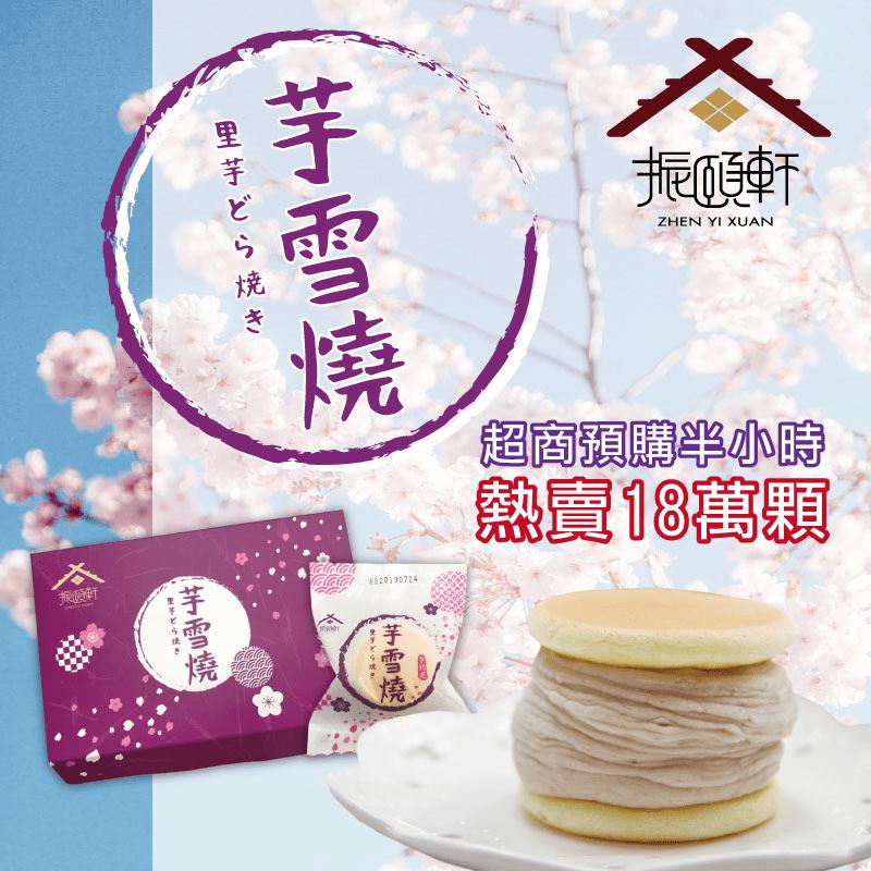 【振頤軒食品】芋雪燒禮盒