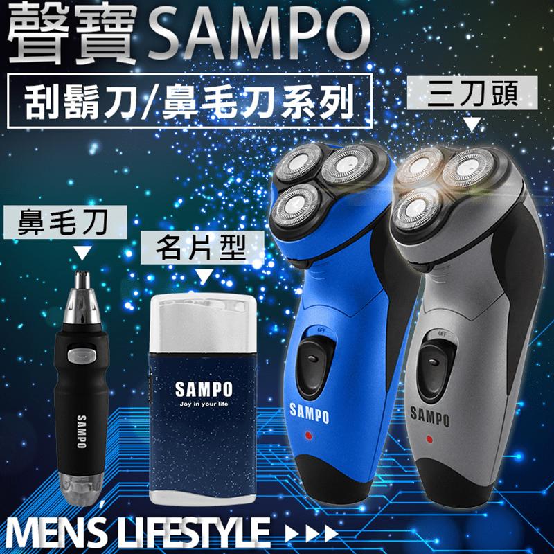 【SAMPO 聲寶】3D水洗三刀頭電動刮鬍刀EA-Z1811WL