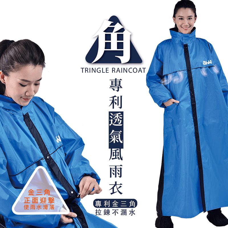 斌瀛BNN專利金三角透氣風雨衣