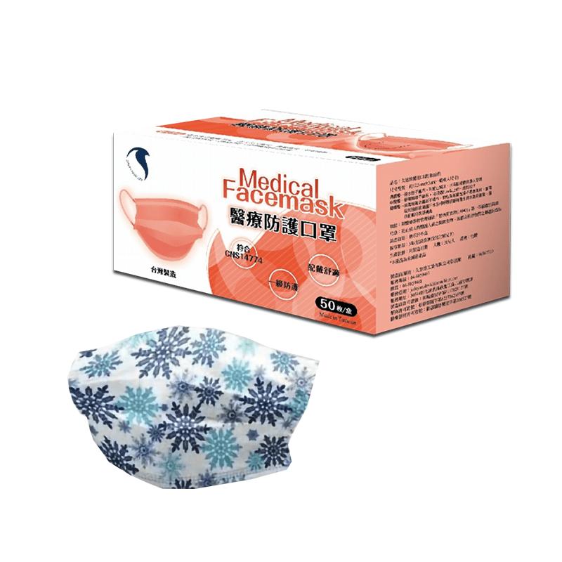 久富餘 成人醫用口罩(雙鋼印)-冰晶雪花版50片/盒x4