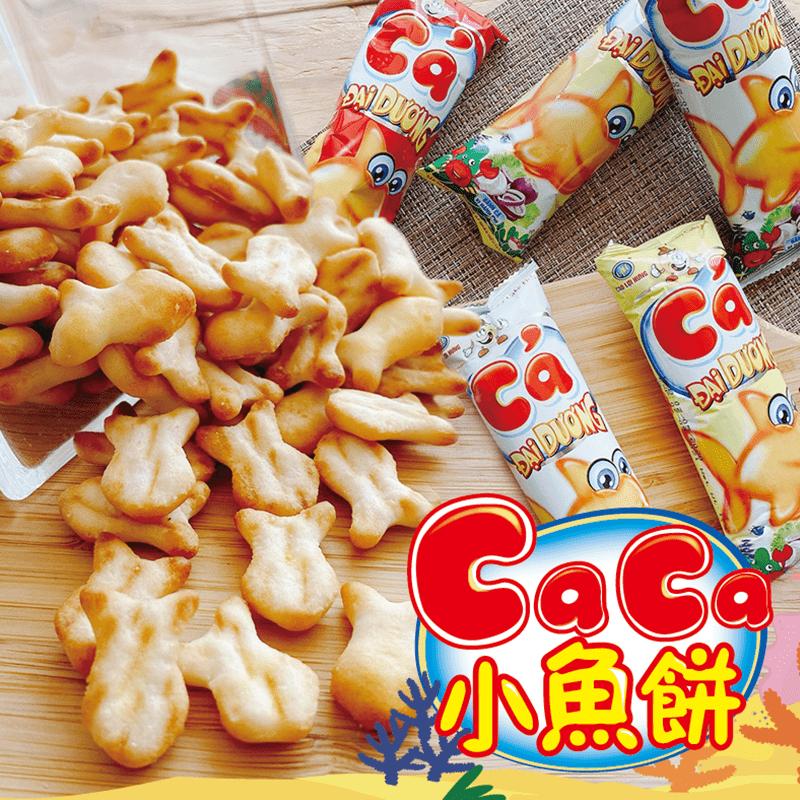 【CACA】小魚餅乾袋裝