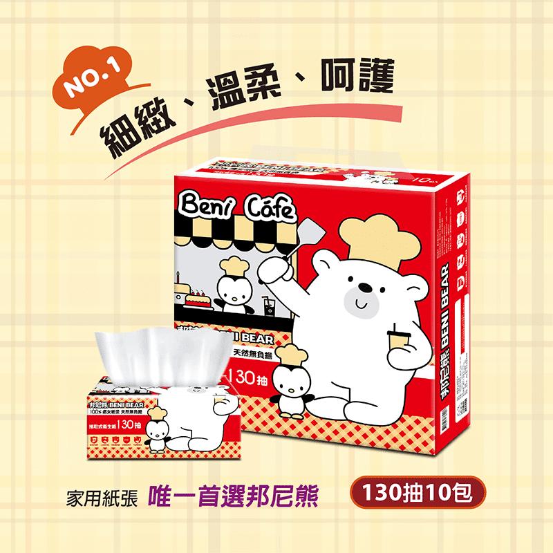 【Benibear 邦尼熊】廚師版抽取式衛生紙(130抽x10包x8袋)