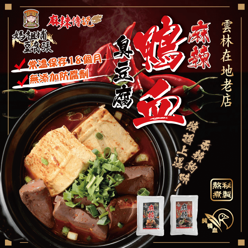 【媽祖埔豆腐張】麻辣鴨血 臭豆腐鍋(2 包)
