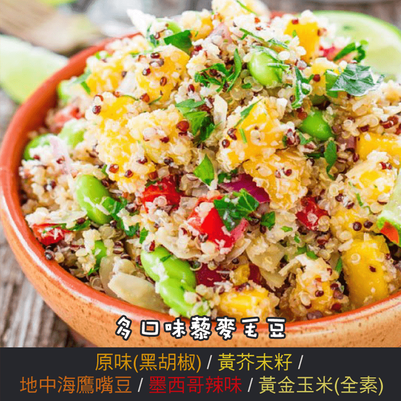 藜麥毛豆鷹嘴豆輕食沙拉(5 包)