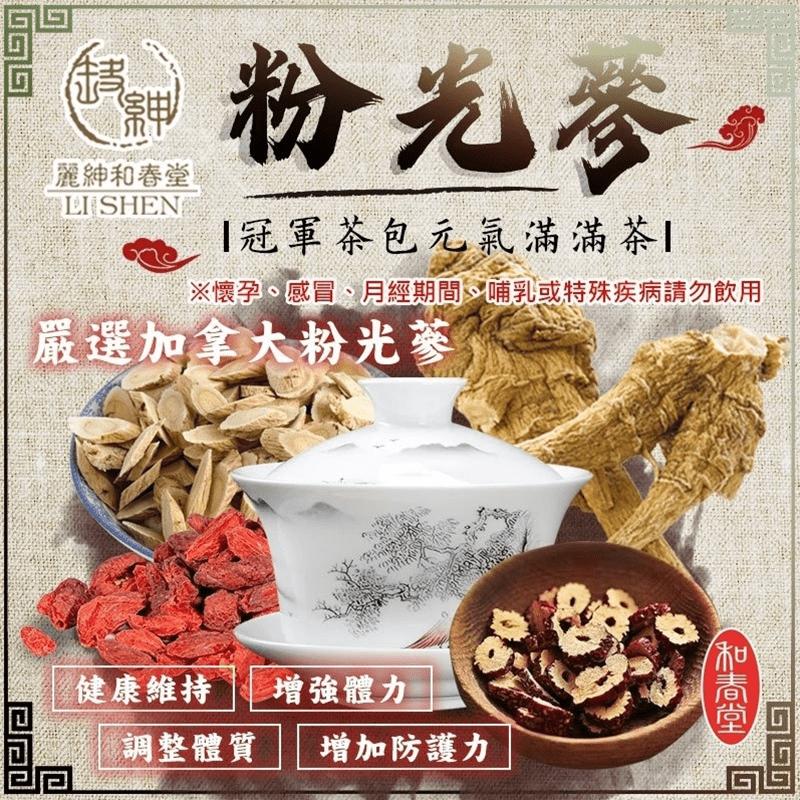 【百年老舖和春堂】人氣冠軍茶包-粉光蔘元氣滿滿茶(10 入)