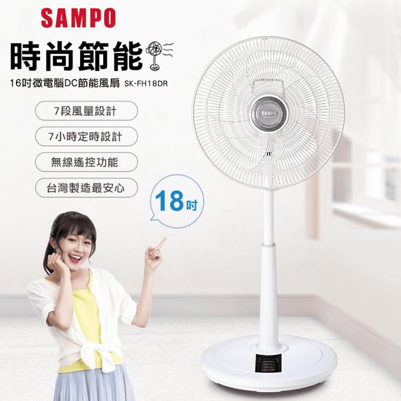 SAMPO 聲寶14吋/18吋DC變頻節能DC節能立扇SK-FS14DR