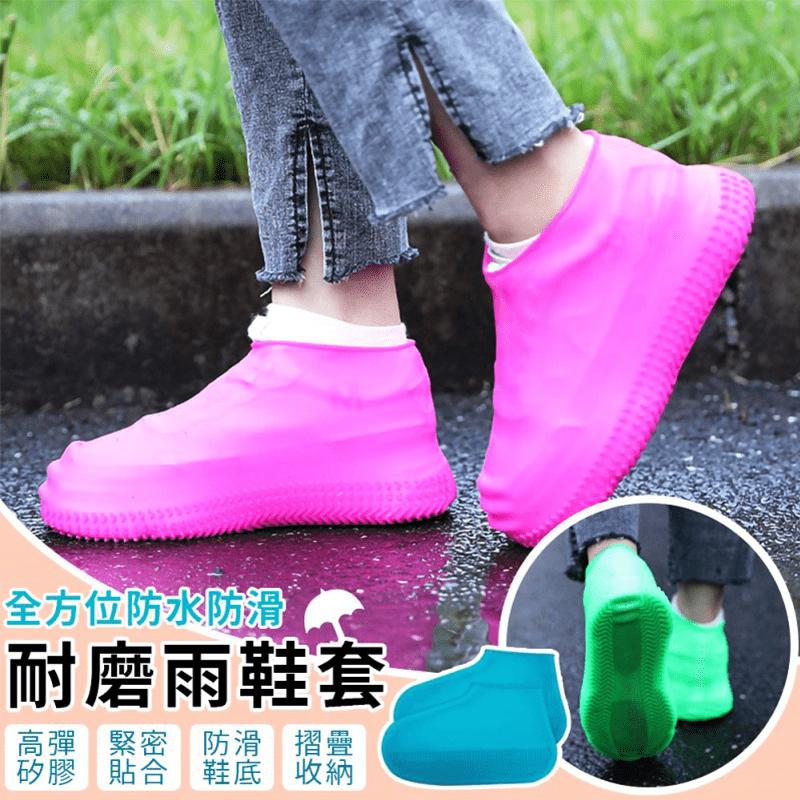 全方位防水防滑雨鞋套