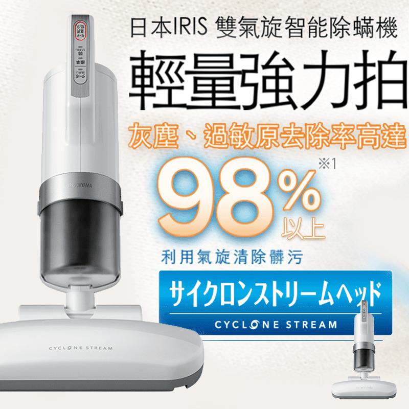 日本IRIS 雙氣旋智能除蟎吸塵器/耗材組IC-FAC2