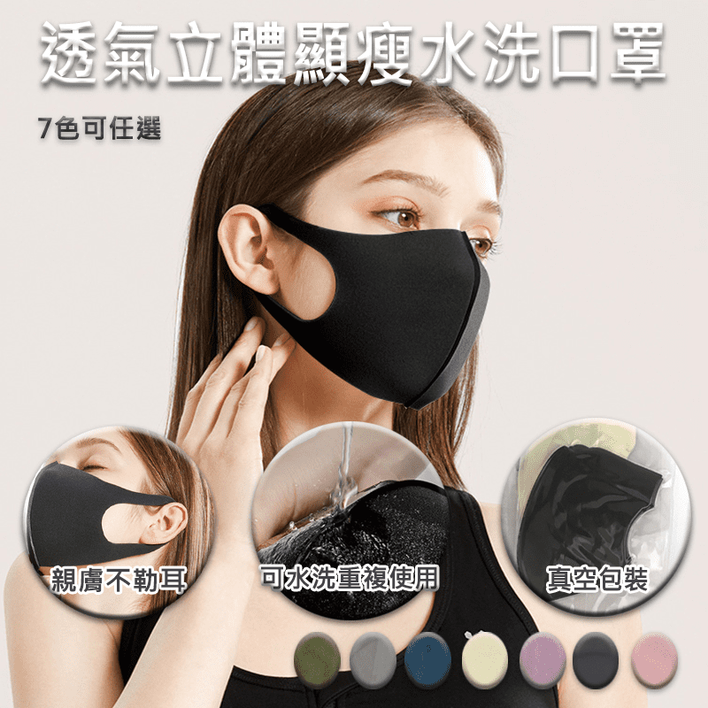 環保可水洗立體顯瘦水洗口罩 重複使用 服貼臉型(黑/白/灰/藍/綠/粉/玫瑰)