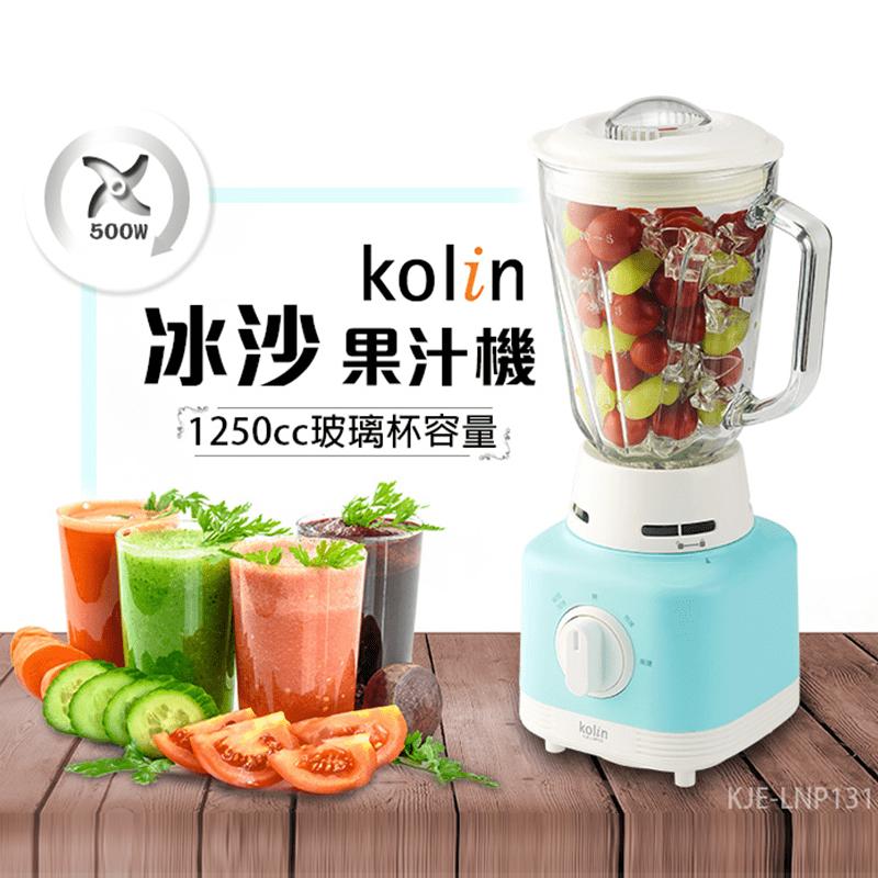 【Kolin 歌林】玻璃杯冰沙果汁機(KJE-LNP131)