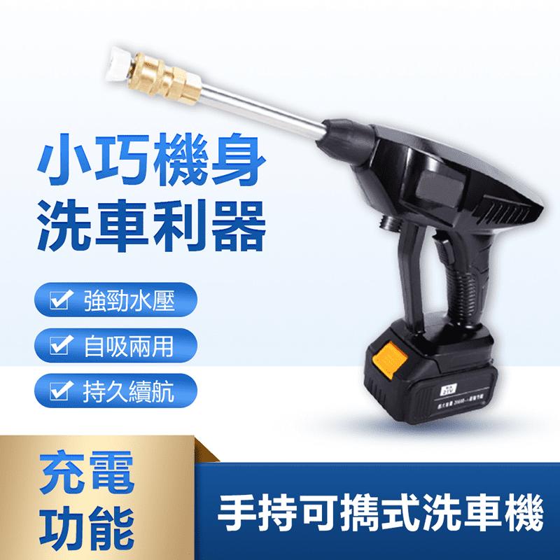 25V無線洗車機 高壓洗車機(電動洗車槍清洗機洗車器洗車水槍)