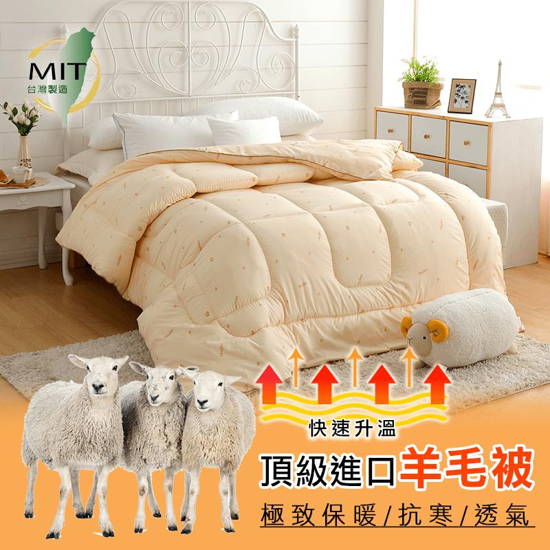 【鴻宇】安格利亞發熱羊毛被 100%紐西蘭羊毛防蹣抗菌羊毛被