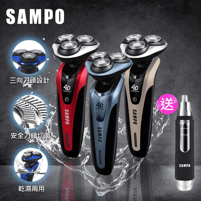 SAMPO聲寶 4D水洗式三刀頭電鬍刀 EA-Z1613WL 刮鬍刀 電動刮鬍刀
