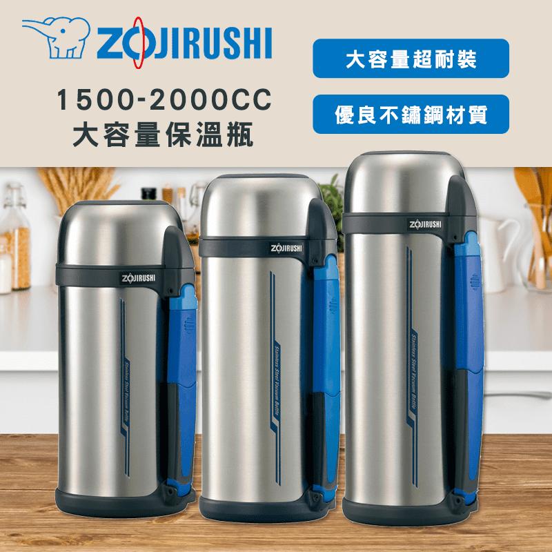 【ZOJIRUSHI 象印】1500/1800/2000L廣口不鏽鋼真空保溫瓶