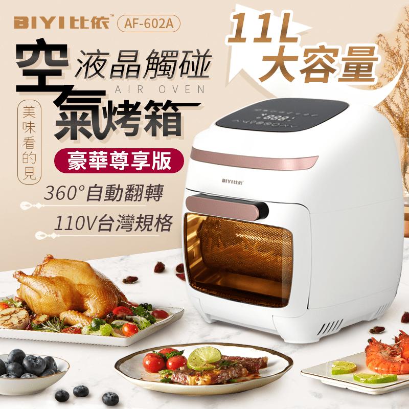 比依氣炸烤箱空氣烤箱 AF-602A