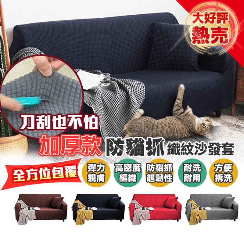 加厚款抗貓抓織紋沙發套