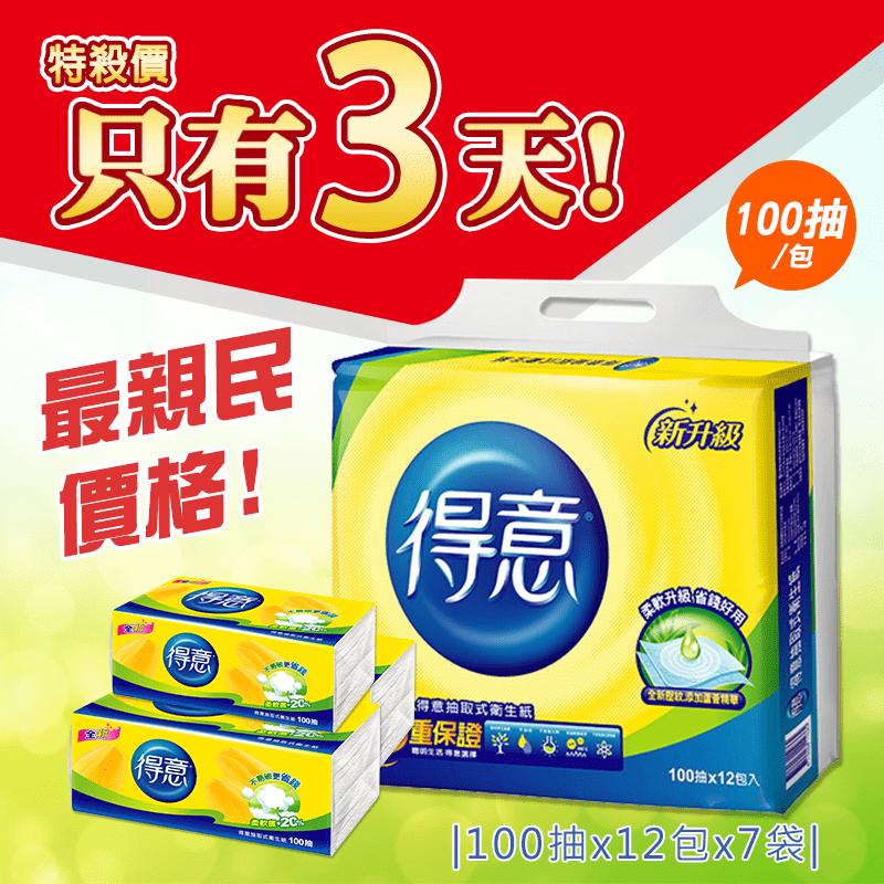 【得意】連續抽取式花紋衛生紙100抽*12包*7袋(衛生紙)