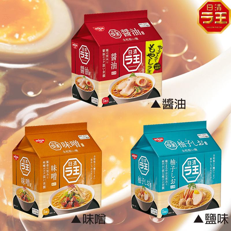 【 限 時 優 惠 】日清食品 全麥拉王5食袋裝麵-醬油味 (102g x5入)
