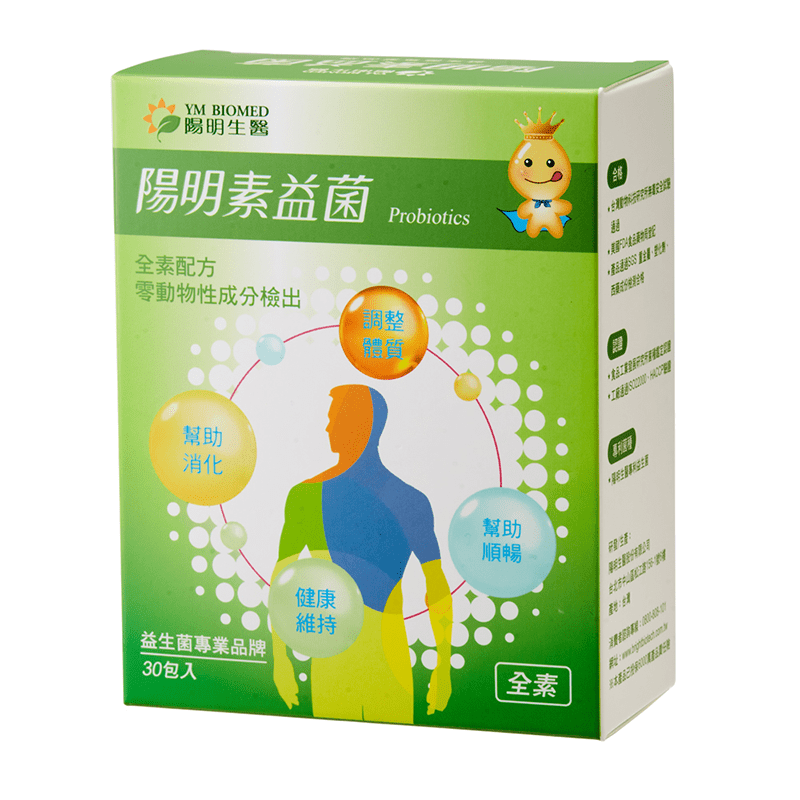 【YM BIOMED 陽明生醫】陽明素益菌 益生菌 30包/盒