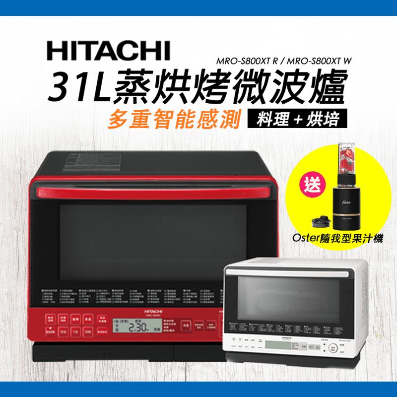 【HITACHI 日立】31L過熱水蒸氣烘烤微波爐MRO-S800XT