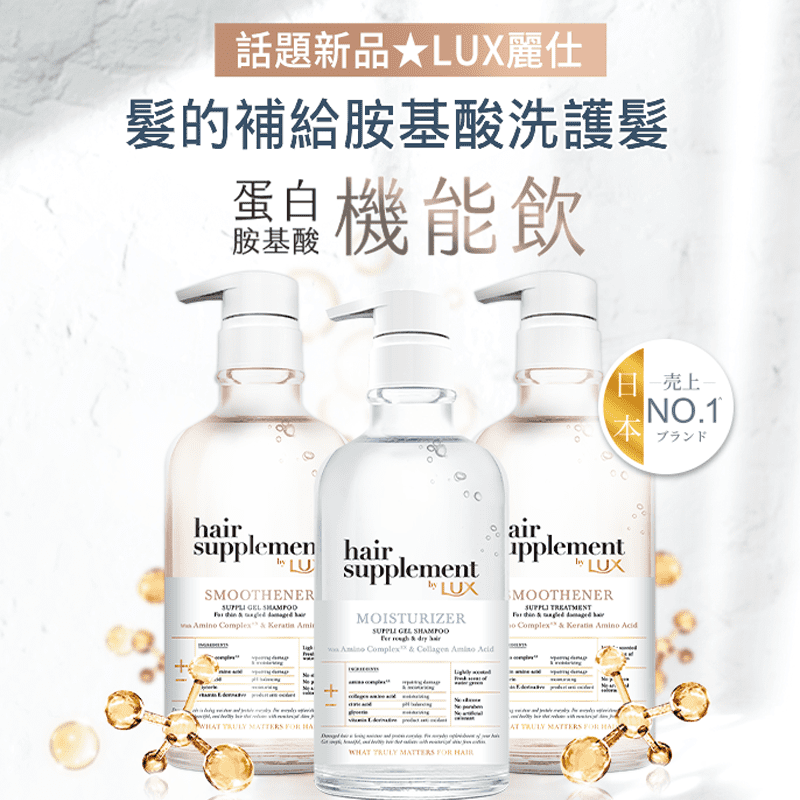 【LUX 麗仕】髮的補給 胺基酸洗髮精/護髮乳