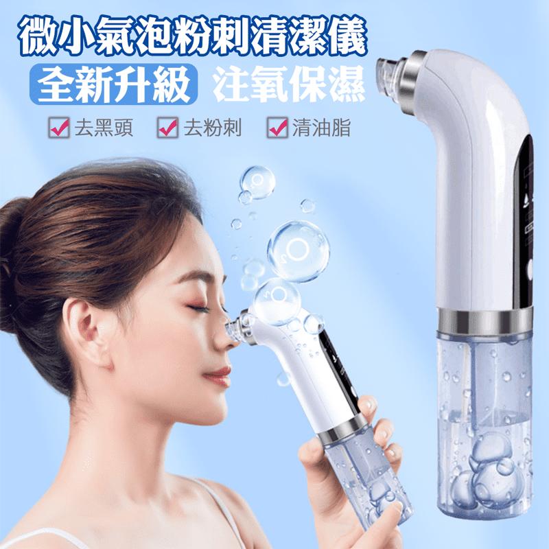 【呈云】注水小氣泡電動臉部清潔儀 黑頭粉刺機