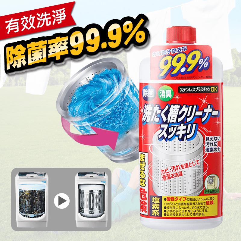 日本火箭石鹼洗衣槽清潔劑550g