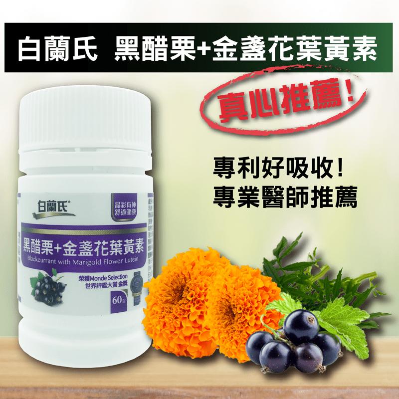 【白蘭氏】黑醋栗+金盞花葉黃素 (60錠/瓶)