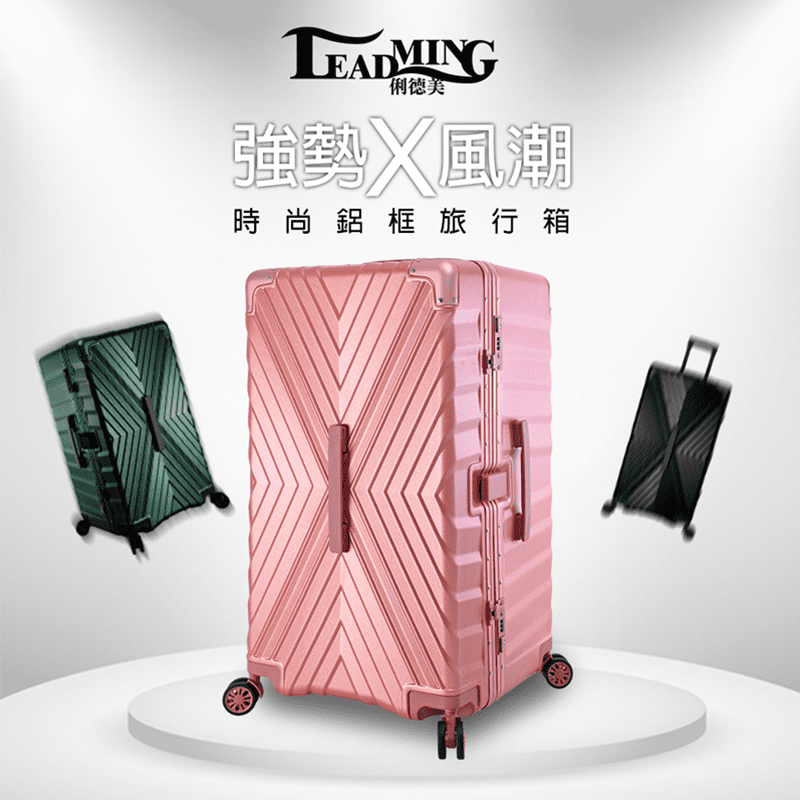 【Leadming】X-SPORT 30吋 運動版 鋁框胖胖箱
