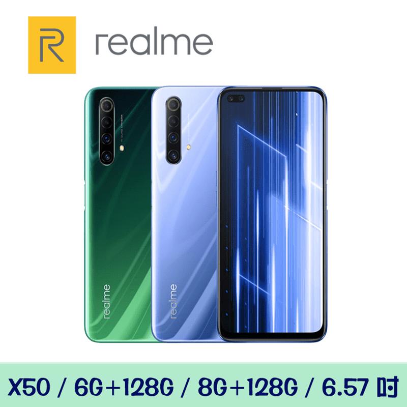 Realme真實的我Realme X50 八核心智慧手機X50 6G+128G