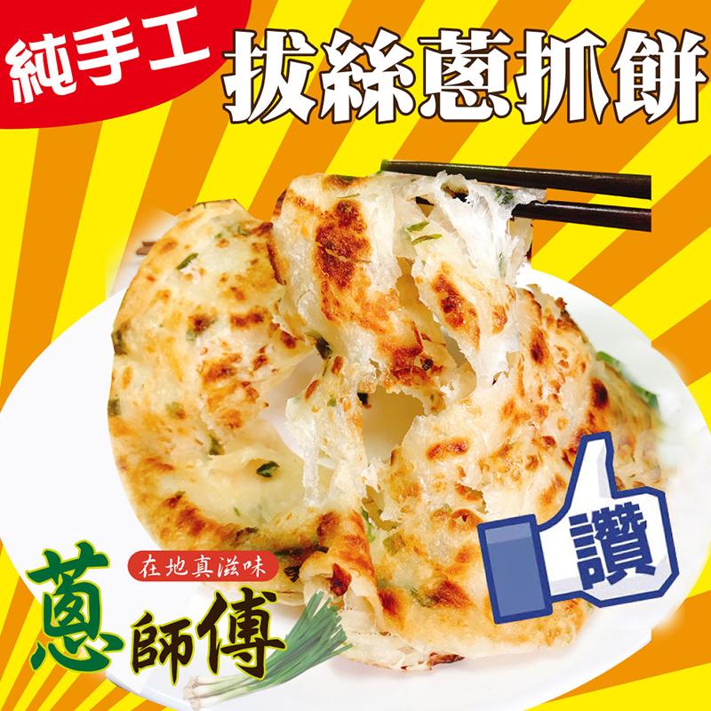 蔥師傅香酥拔絲蔥抓餅(30 組)