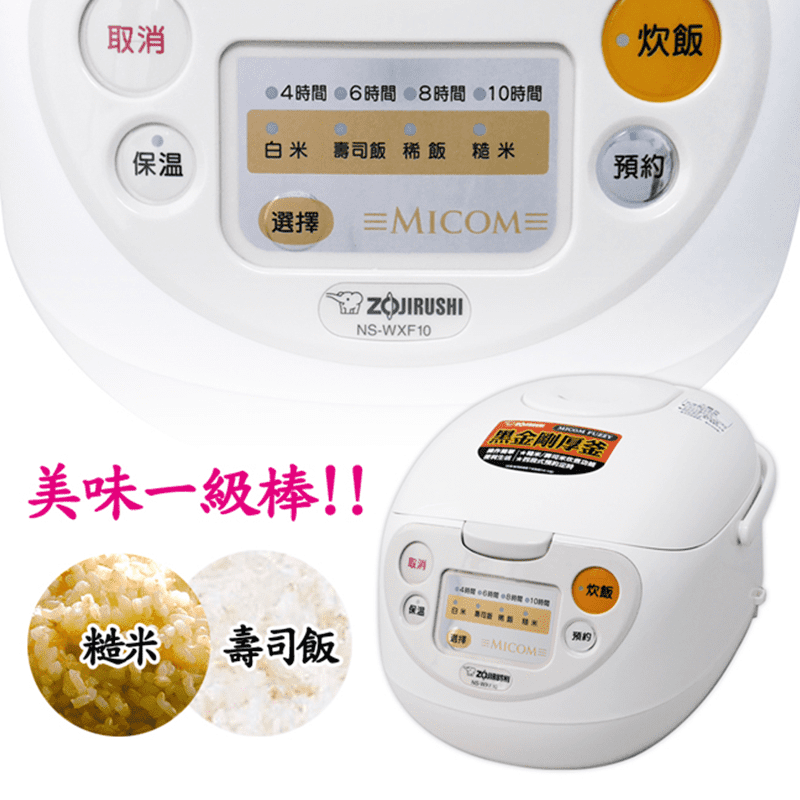 【ZOJIRUSHI 象印】六人份黑金剛微電腦電子鍋(NS-WXF10)