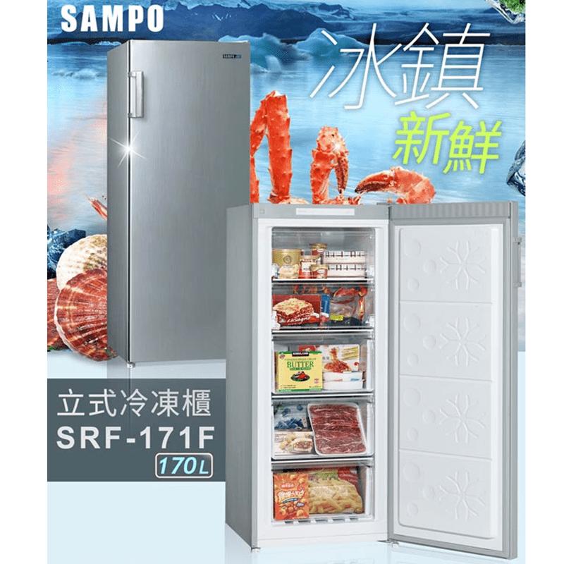 【SAMPO 聲寶】 170L直立式無霜冷凍櫃 (SRF-171F)