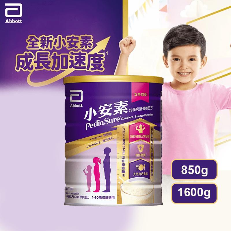 【亞培】小安素均衡營養配方